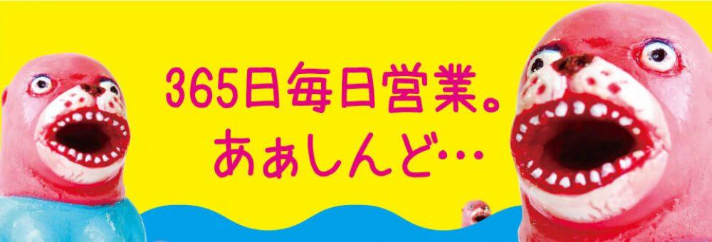 桂浜水族館インフォメーション