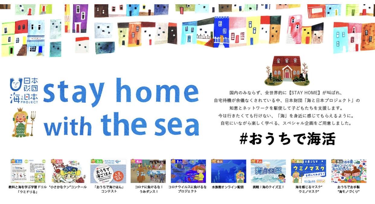 海 と 日本 プロジェクト
